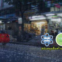 ทำไมขับรถฝนตกถึงอันตราย