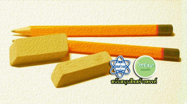 eraser_pencil_front