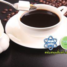 เคมีของกาแฟ