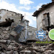 เกิดอะไรขึ้นเมื่อแผ่นดินไหว