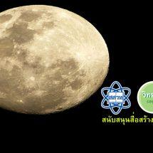 วิทย์ของดวงจันทร์