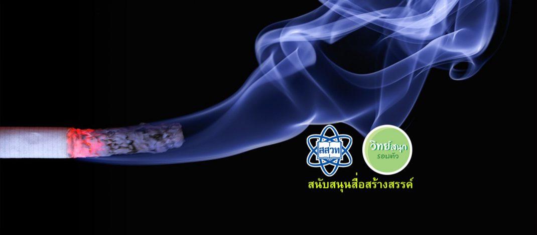 บุหรี่ ภัยใกล้ตนและคนรอบข้าง