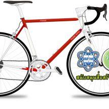 จักรยานแบบวิทย์ ๆ