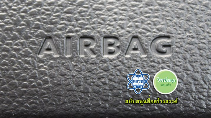 airbag1